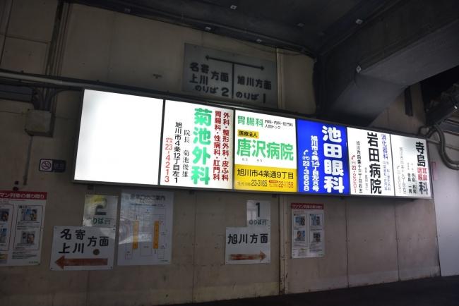 260旭川四条駅踊り場