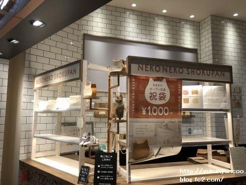 ブログNo.1706(美味しくて可愛いねこねこ食パン)3