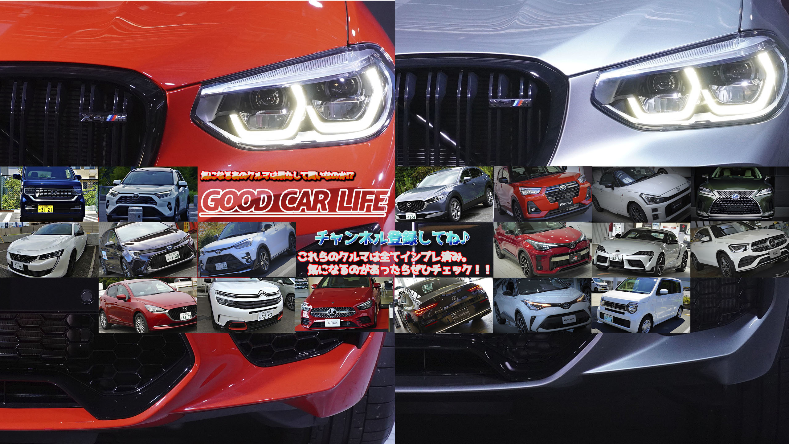 GOOD CARLIFE Channel /ゼミッタ