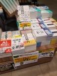 2019須原屋ビーンズ武蔵浦和店さま