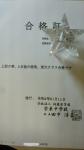 2020栄東image