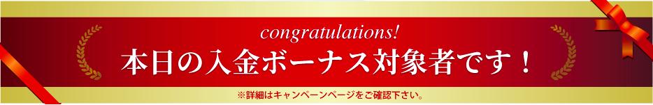 nyuukin bonus congratulations