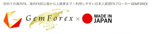 gemforex banner