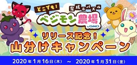 モッピー×ゲソてんキャンペーン 2020年1月版
